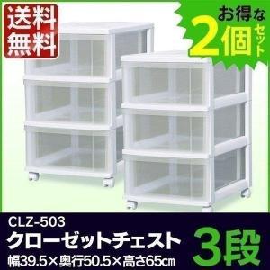 (2個セット) チェスト 3段 CLZ-503 キャスター付き アイリスオーヤマ 押入れ クローゼット 衣類収納 引き出し