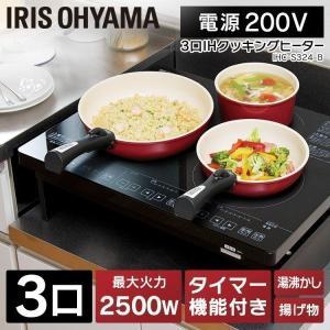 3口IHクッキングヒーター 200Vタイプ IHC-S324-B アイリスオーヤマ(スタンドセット)|takuhaibin