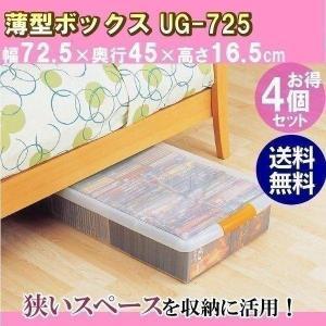 収納ケース 薄型 ベッド下ボックス アイリスオーヤマ 4個セット UG-725|takuhaibin