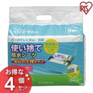 大判タイプ 使い捨て防水シーツ ショート8枚×4個セット TSS-S8 アイリスオーヤマ iris_coupon