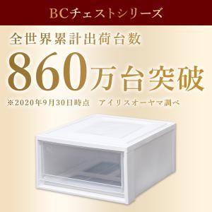 (3個セット)収納ケース 衣装ケース 衣装ボックス 透明 衣類収納 収納 プラスチック チェスト BC-L 奥行50cm 浅型 ホワイト/クリア アイリスオーヤマ|takuhaibin|02