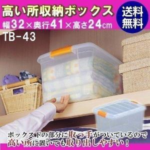 【単品】高い所 収納ボックス クリアボックス ...の関連商品1