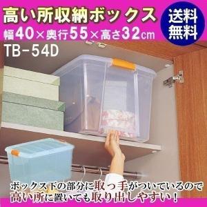 【単品】高い所 収納ボックス クリアボックス 収納ケース アイリスオーヤマ  TB-54D クリア 収納BOX 収納用品 プラスチック 押入れ収納|takuhaibin