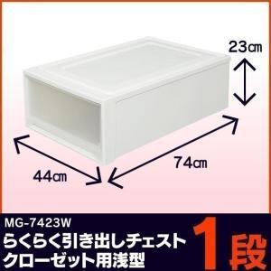 【単品】らくらく引出し チェスト 浅型ワイド 高さ23cm×奥行74cm MG-7423W  ロングチェスト 押入れ収納 収納ケース|takuhaibin