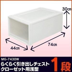MG-7430W 押入れ収納 収納ケース 収納ボックス  【金属レールでラクラク引出し】 奥行74c...