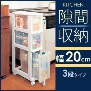 シンク下 キッチンチェスト 3段 幅20cm キッチン アイリスオーヤマ 021 (隙間収納 キッチン収納  カウンター下収納 シンク下収納)の写真