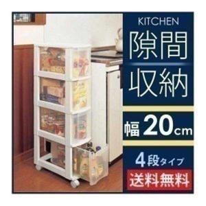 シンク下 キッチンチェスト 4段 幅20cm キッチン アイリスオーヤマ 040 (隙間収納 キッチン収納  カウンター下収納 シンク下収納)の写真