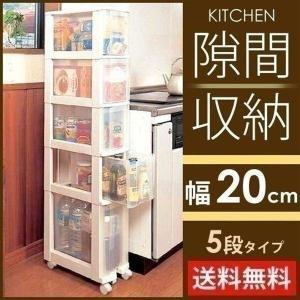 キッチンチェスト  隙間収納 幅20cm キッチンチェスト 5段 セール アイリスオーヤマ  キッチン収納 キッチン 収納|takuhaibin