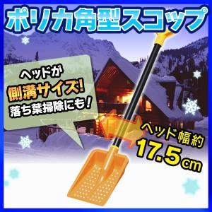 ポリカ角型スコップセット アイリスオーヤマ iris_coupon...