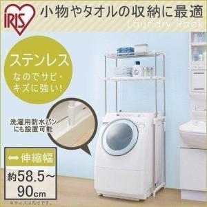 ランドリーラック ステンレス 洗濯機ラック 洗濯パンに収まる LR-16S アイリスオーヤマ|takuhaibin