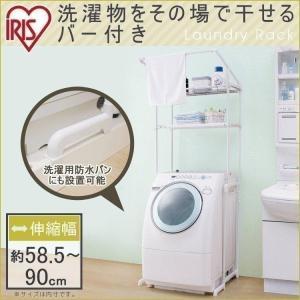 ランドリーラック おしゃれ 収納 洗濯機ラック 伸縮式洗濯機ラック ハンガーバー付 洗濯パンに収まる LRH-18P アイリスオーヤマ|takuhaibin