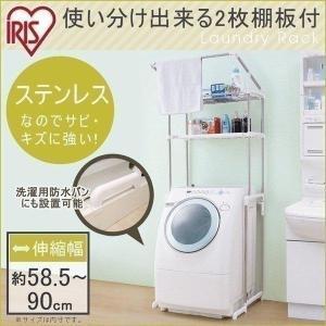 ランドリーラック ステンレス 洗濯機ラック ハンガーバー付 洗濯パンに収まる LRH-18S アイリスオーヤマ|takuhaibin