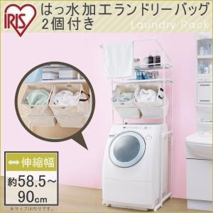 ランドリーラック バスケット付き 洗濯機ラック バッグ付き 洗濯パンに収まる LRB-19P アイリスオーヤマの写真