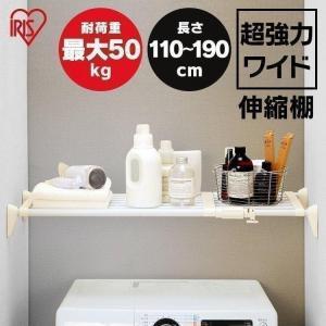 突っ張り棚 収納 キッチン 棚板 スリム つっぱり棚 強力 伸縮棚 ねじ 釘 不要 固定 伸縮 ワイド H-J-W110 ホワイト 幅110〜190cm アイリスオーヤマの画像