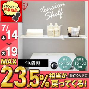 突っ張り棚 つっぱり棚 伸縮棚 H-J-NST75 ホワイト 幅75〜120cm アイリスオーヤマ|takuhaibin