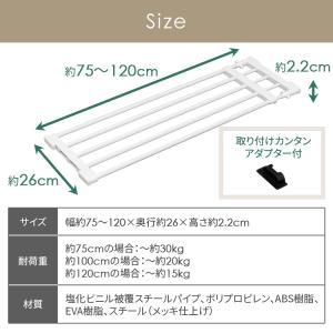 突っ張り棚 つっぱり棚 収納 75〜120cm...の詳細画像5