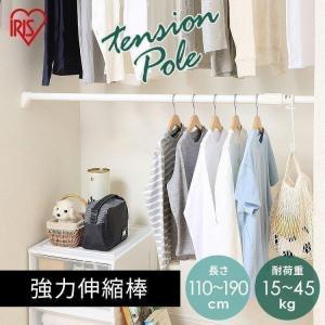 物干し 室内 洗濯物干し 突っ張り棒 強力 強力伸縮棒 つっぱり棒 H-NPJ-190 ホワイト 幅110〜190cm アイリスオーヤマ|takuhaibin