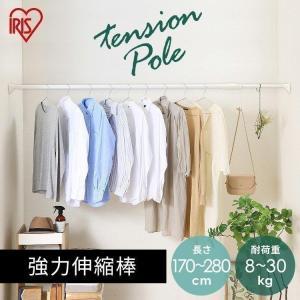 物干し 室内 洗濯物干し 突っ張り棒 強力 強力伸縮棒 つっぱり棒 H-NPJ-280 ホワイト 幅170〜280cm アイリスオーヤマ|takuhaibin