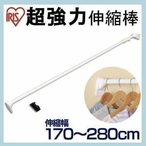 物干し 室内 洗濯物干し 突っ張り棒 強力 超強力伸縮棒 つっぱり棒 H-UPJ-280 ホワイト 幅170〜280cm アイリスオーヤマ|takuhaibin