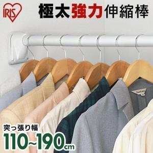 物干し 室内 洗濯物干し 突っ張り棒 強力 つっぱり棒 極太強力伸縮棒 H-GBJ-190 ホワイト 幅110〜190cm アイリスオーヤマ|takuhaibin