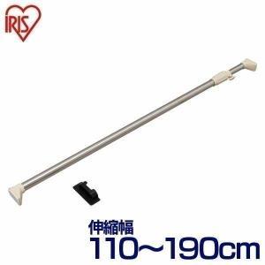 突っ張り棒 物干し 室内 ステンレス 強力 伸縮棒 つっぱり棒 H-SNPJ-190 ベージュ 幅110〜190cm アイリスオーヤマ|takuhaibin