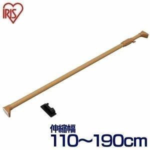 物干し 室内 洗濯物干し 突っ張り棒 強力 伸縮棒 つっぱり棒 H-MNPJ-190 ダークブラウン 幅110〜190cm アイリスオーヤマ|takuhaibin