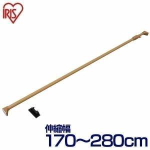 物干し 室内 洗濯物干し 突っ張り棒 強力 伸縮棒 つっぱり棒 H-MNPJ-280 ダークブラウン 幅170〜280cm アイリスオーヤマ|takuhaibin