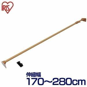 突っ張り棒 物干し 室内 洗濯物干し 突っ張り棒 超強力 伸縮棒 つっぱり棒 H-MUPJ-280 ダークブラウン 幅170〜280cm アイリスオーヤマ 時間指定不可|takuhaibin