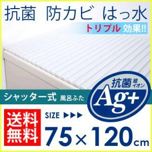 風呂ふた 75*120cm シャッター式風呂フタ HF-7512 アイリスオーヤマ お風呂 バス用品 ふろフタ 風呂フタ|takuhaibin