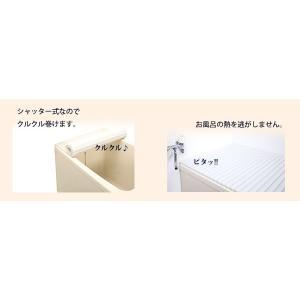 風呂ふた 75*120cm シャッター式風呂フタ HF-7512 アイリスオーヤマ お風呂 バス用品 ふろフタ 風呂フタ|takuhaibin|03