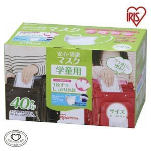 マスク  使い捨てマスク 安心・清潔マスク 学童サイズ 19PK-AS40G 40枚 アイリスオーヤマ takuhaibin