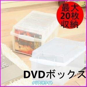 DVDボックス DVB-35 クリア/ホワイト アイリスオーヤマ 最大20枚収納