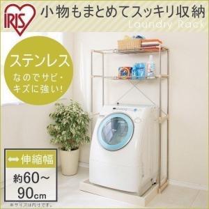 ランドリーラック おしゃれ 収納 ランドリー収納 洗濯機ラック アイリスオーヤマ SLR-160|takuhaibin