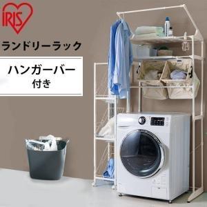 ランドリーラック バスケット付き 洗濯機ラック バッグ2個付き HLR-192B アイリスオーヤマ