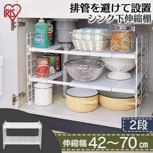 (在庫処分特価) 【送料無料】シンク下 伸縮棚 USD-2V 2段 流し台 スライド アイリスオーヤマ すき間収納 シンク下 収納 キッチン下