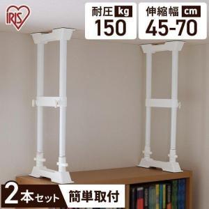 家具転倒防止伸縮棒 突っ張り棒 45〜70cm 2本セット SP-45W ホワイト地震対策 アイリスオーヤマ:予約品|takuhaibin