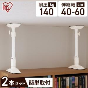 耐震 突っ張り棒 家具転倒防止伸縮棒M 40〜60cm 2本...