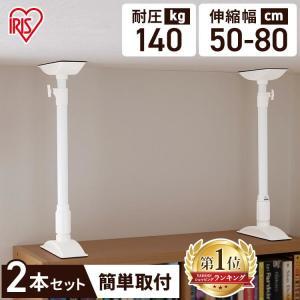 耐震 突っ張り棒 家具転倒防止伸縮棒ML 50〜80cm 2...
