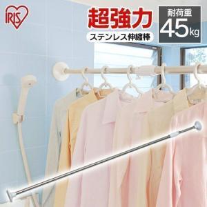 突っ張り棒 洗濯物干し 室内物干し 物干し 幅170〜280cm 浴室用ステンレス超強力伸縮棒YSP-280 アイリスオーヤマ|takuhaibin