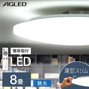 照明器具 シーリング 照明 シーリングライト LED照明 天井照明 LEDシーリングライト 5.0 8畳調光 CL8D-AG  AGLED|takuhaibin