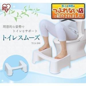 (在庫処分)トイレスムーズ トイレサポート トイレ用品  介護 介助 トイレ ホワイト TLS-200 アイリスオーヤマ|takuhaibin