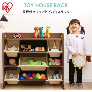 おもちゃ 収納 おもちゃ箱 トイハウスラック おもちゃ収納 収納ボックス 天板付キッズトイハウスラック TKTHR-39 アイリスオーヤマ|takuhaibin|02