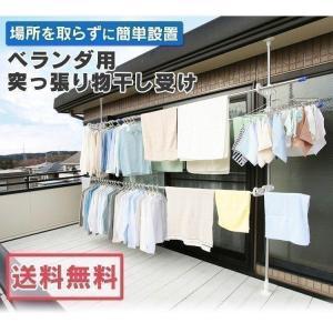 物干し 洗濯物干し ベランダ 台 布団干し つっぱり 屋外 ステンレス 物干し SVI-300NR アイリスオーヤマ(あすつく)|takuhaibin
