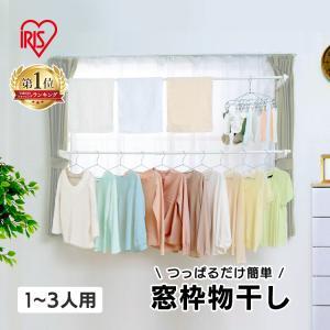 ☆洗濯物に♪屋外に干したような仕上がり♪を目指した窓枠物干しです☆ 窓のすぐ内側に洗濯物が干せるため...