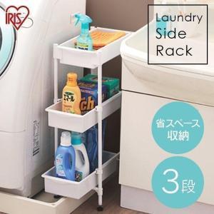 洗濯機やキッチンまわりの用品をスリムにすっきり収納できるサイドラックです。アジャスター付きで、洗濯機...