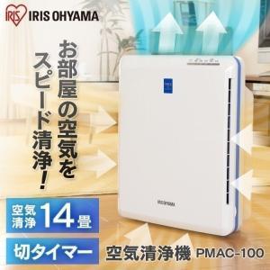 アイリスオーヤマ 空気清浄機 PMAC-100 PM2.5(大気中に浮遊する微粒子)対応の空気洗浄機...