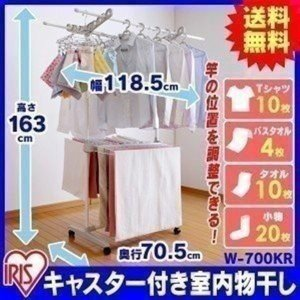 ☆洗濯物を干したまま移動できるキャスター付きの室内物干しです☆ 長さ118.5cmの物干し竿が2本つ...