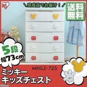 チェスト おしゃれ キッズチェスト ミッキー ミッキーシリーズ 5段 衣類 収納 MHG2-725 ...