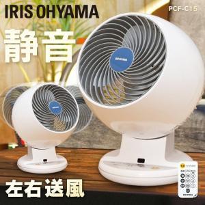 扇風機 サーキュレーター 〜8畳 リモコン首振りタイプ Iシリーズ PCF-C15 アイリスオーヤマ