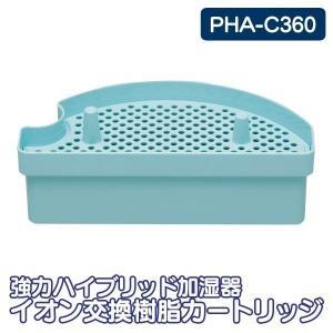 強力ハイブリッド加湿器 イオン交換樹脂カートリッジ PHA-C360 アイリスオーヤマ|takuhaibin